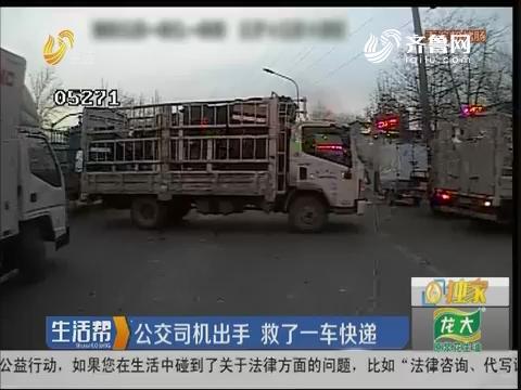 济南:公交司机出手 救了一车快递