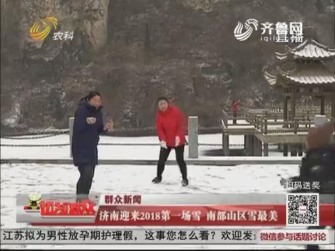 【群众新闻】济南迎来2018第一场雪 南部山区雪最美
