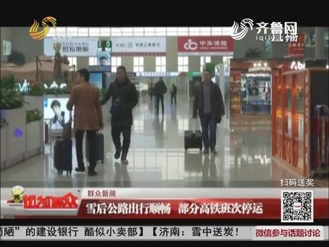 【群众新闻】济南:雪后公路出行顺畅 部分高铁班次停运
