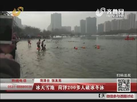 冰天雪地 菏泽200多人破冰冬泳