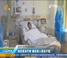 莱州:轻信黑茶疗效 糖尿病人昏迷不醒
