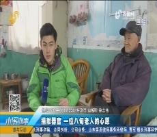 东平:捐献器官 一位八旬老人的心愿