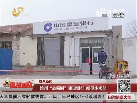 """【群众新闻】滨州""""最简陋""""建设银行 酷似小卖部"""