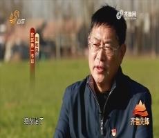 20180107《齐鲁先锋》:学习宣传贯彻十九大精神·第一书记风采录 刘和风——向绿色生产方式要效益