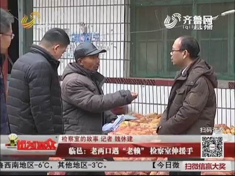 """【检察室的故事】临邑:老两口遇""""老赖"""" 检察室伸援手"""