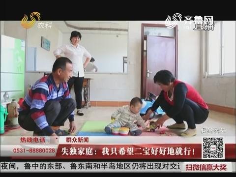 【群众新闻】失独家庭:我只希望二宝好好地就行!