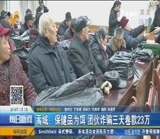 禹城:保健品为饵 团伙诈骗三天卷款23万