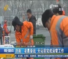 济南:凌晨奋战 天亮前完成清雪工作