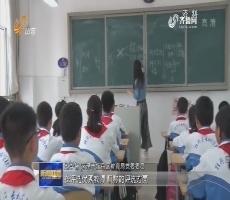 【来自基层的声音】白刘庄小学的变迁