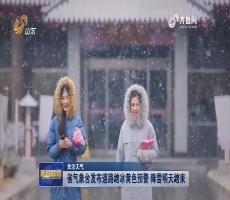【关注天气】省气象台发布道路结冰黄色预警 降雪明天结束