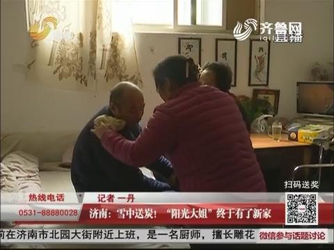 """济南:雪中送炭!""""阳光大姐""""终于有了新家"""