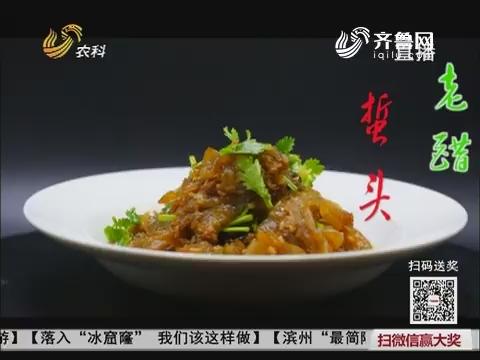 大厨教做家常菜:老醋蜇头