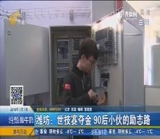 潍坊:世技赛夺金 90后小伙的励志路