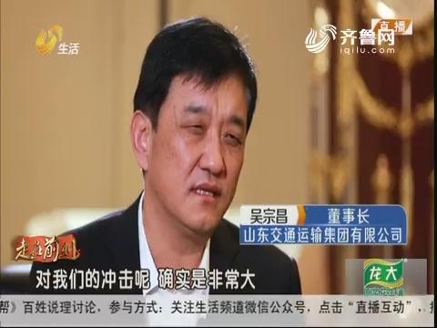【走在前列】对话山东交运董事长——吴宗昌