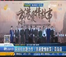 青岛:助阵新剧 任达华萧蔷现身旧工厂