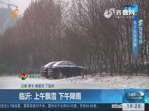 【闪电连线】临沂:上午飘雪 下午降雨