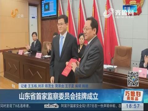 菏泽:山东省首家监察委员会挂牌成立