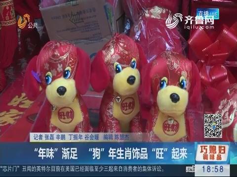 """青岛:""""年味""""渐足 """"狗""""年生肖饰品""""旺""""起来"""
