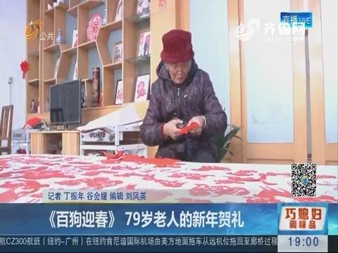 临沂:《百狗迎春》 79岁老人的新年贺礼