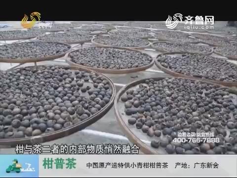 20180107《中国原产递》:柑普茶