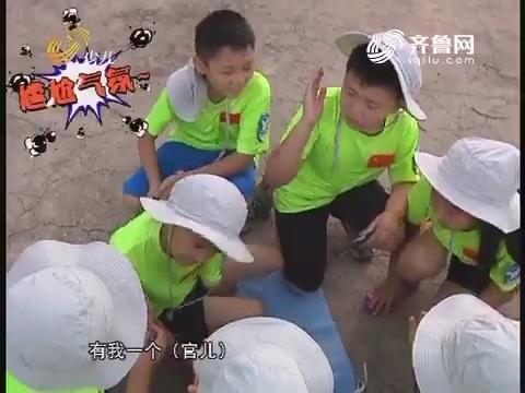 20180107《雏鹰少年》:田横岛大冒险