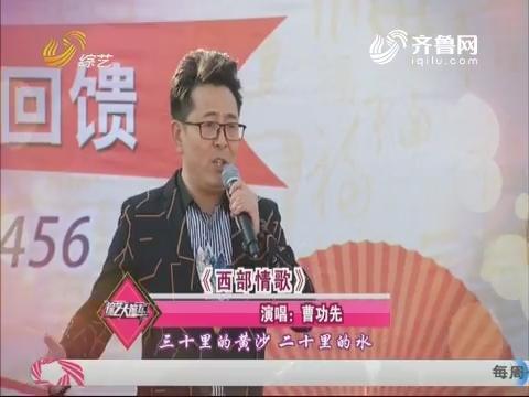综艺大篷车:曹功先演唱歌曲《西部情歌》