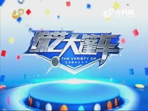 20180107《综艺大篷车》:走进东阿百年堂