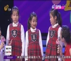好运连连到:三胞胎登台表演 姐妹排名难倒主持人