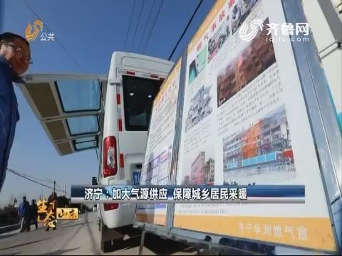 济宁:加大气源供应 保障城乡居民采暖