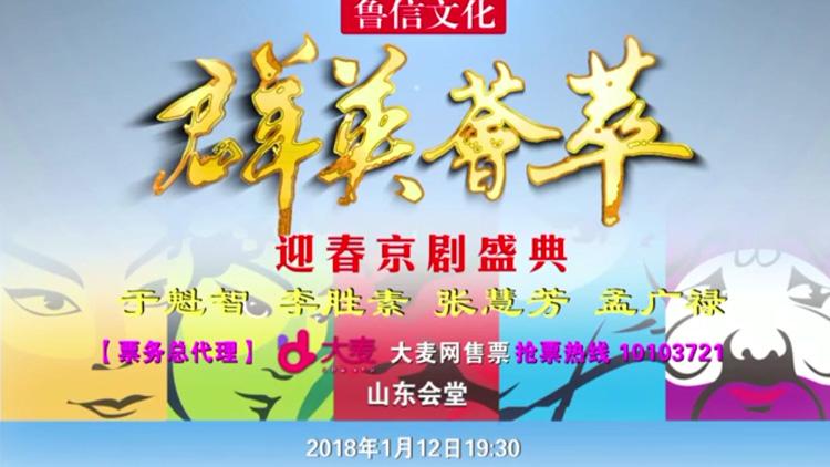 2018迎春京剧盛典片花