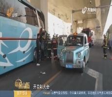 【闪电排行榜】济南:遇车祸救伤员 三辆出租变身救护车