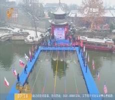 枣庄台儿庄:古运河里破冰前行 劈波斩浪