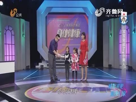 """20180107《身体健康》:宝宝变成了""""小黄人""""(上)"""