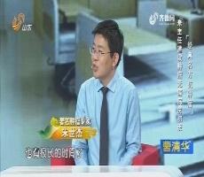 20180108《大医本草堂》:经典名方抗肿瘤