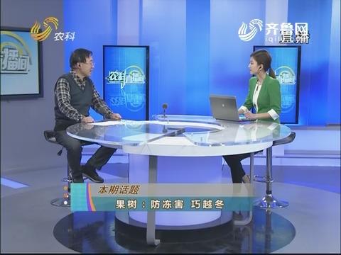 20180108《农科直播间》:果树——防冻害 巧越冬