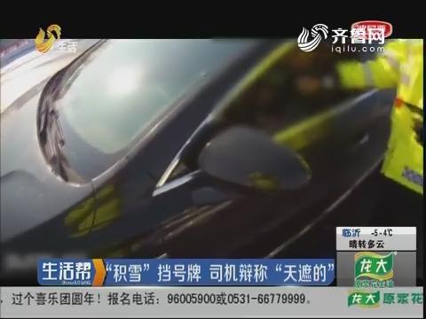 """济宁:""""积雪""""挡号牌 司机辩称""""天遮的"""""""