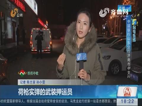 【闪电连线】济南:荷枪实弹的武装押运员