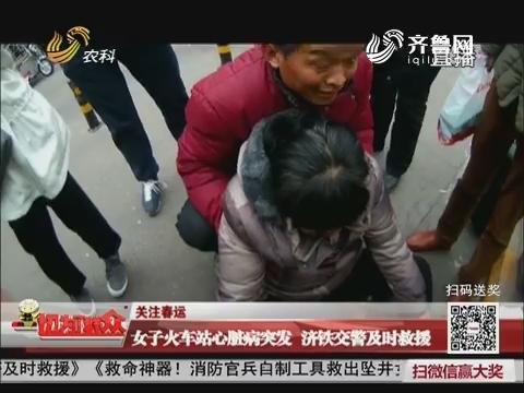 【关注春运】济南:女子火车站心脏病突发 济铁交警及时救援