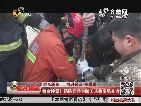 【群众新闻】菏泽:救命神器!消防官兵自制工具救出坠井者