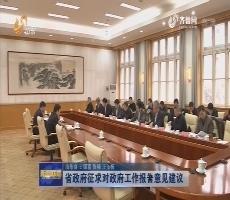 省政府征求對政府工作報告意見建議