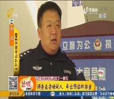 曹县:调查盗窃嫌疑人 牵出预谋绑架案