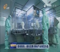 【新时代 新气象 新作为】鲁南制药:绿色发展 推动产业转型升级