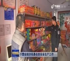 于国安到济阳县检查安全生产工作