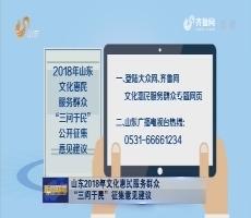 """山东2018年文化惠民服务群众""""三问于民""""征集意见建议"""