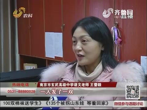"""【群众新闻】暖心的""""老班"""" 100双棉袜送学生"""