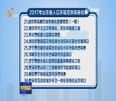 30个项目入选2017山东省人居环境范例
