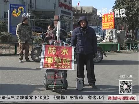 【节前用工市场调查】济南:单打独斗 寒风中不好等零活