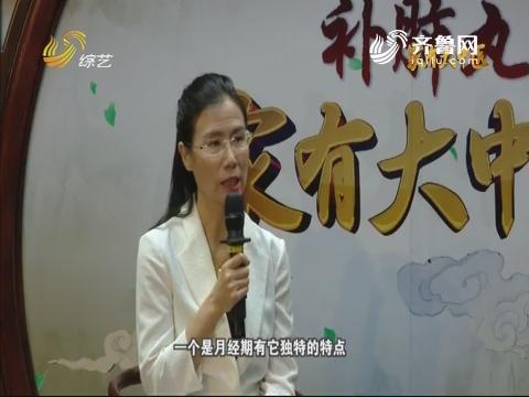 20180108《世医堂家有大中医》:女性,你要懂得保护自己