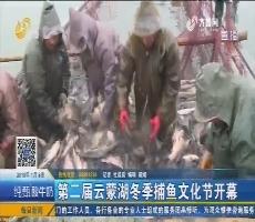 第二届云蒙湖冬季捕鱼文化节开幕