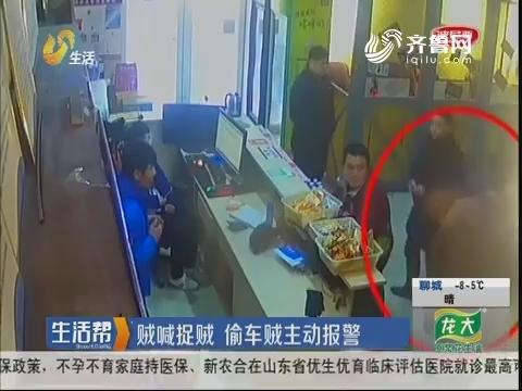 临沂:贼喊捉贼 偷车贼主动报警
